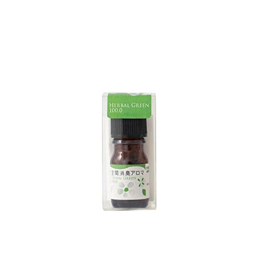 生活の木 空間消臭アロマ ハーバルグリーン100.0(5ml)