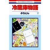 冷蔵庫物語 (2) (花とゆめCOMICS)