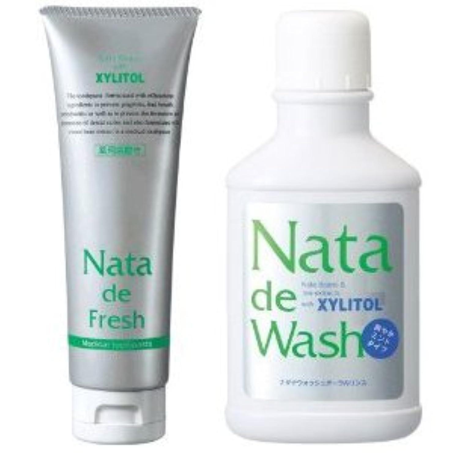 合理化分解する振り向くナタデウォッシュ 口内環境セット 歯磨き+マウスウォッシュ ナタデフレッシュ+ナタデウォッシュ