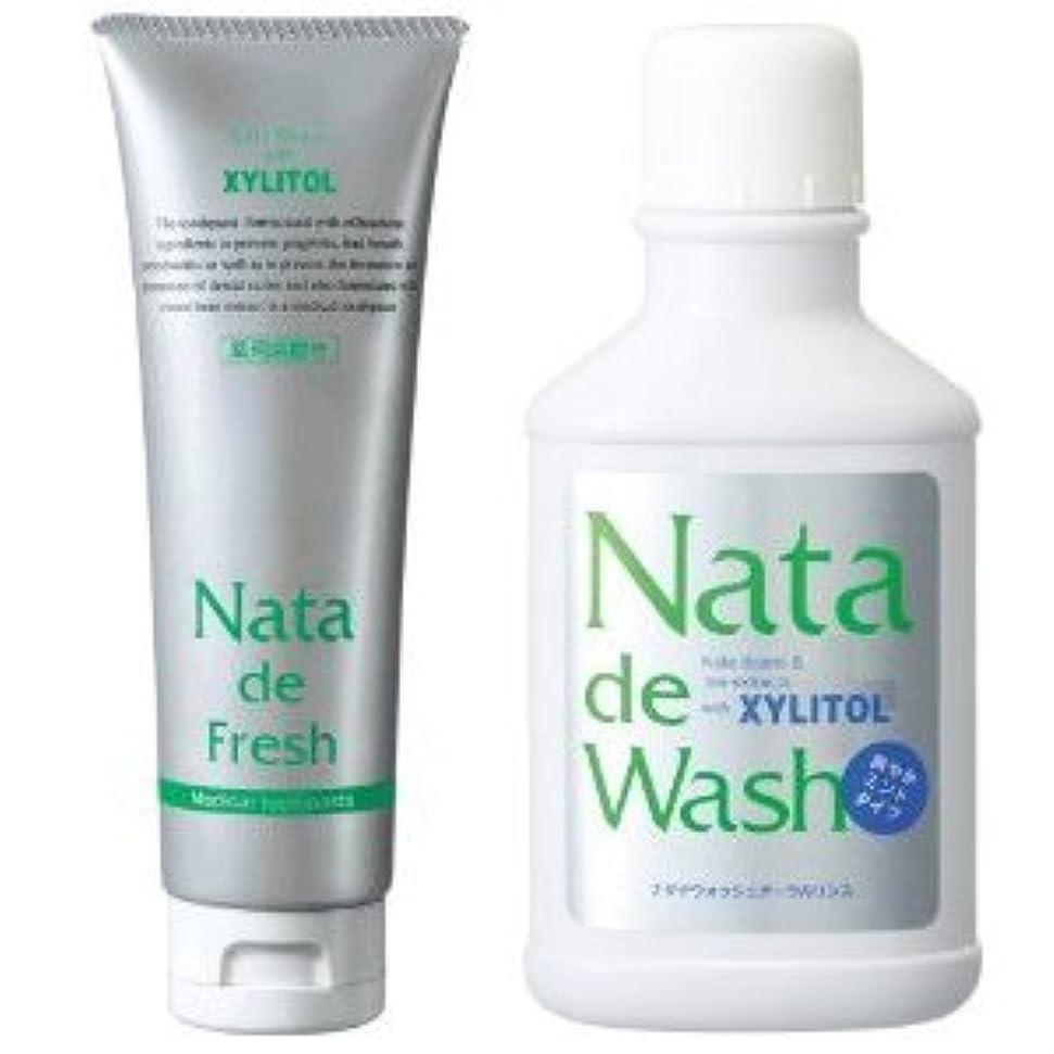 グレー噛む変動するナタデウォッシュ 口内環境セット 歯磨き+マウスウォッシュ ナタデフレッシュ+ナタデウォッシュ