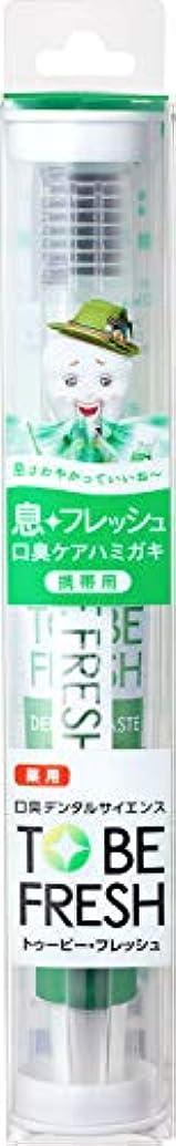 効能ある汗ロボットトゥービーフレッシュ トラベルセット 薬用 デンタルペースト フレッシュミント 20g+歯ブラシ1本