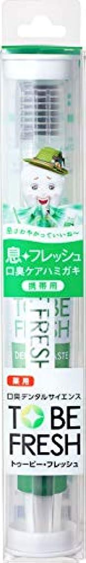 気づく移動する残高トゥービーフレッシュ トラベルセット 薬用 デンタルペースト フレッシュミント 15g+歯ブラシ1本