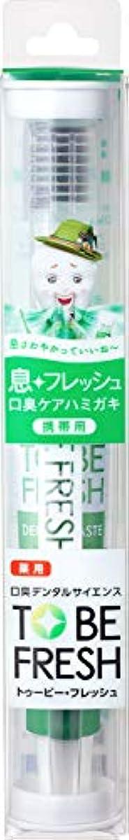 激しいスカウト健康的トゥービーフレッシュ トラベルセット 薬用 デンタルペースト フレッシュミント 15g+歯ブラシ1本