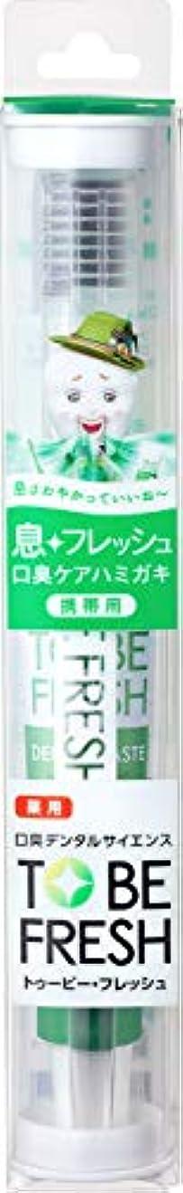 あたたかい歌詞断線トゥービーフレッシュ トラベルセット 薬用 デンタルペースト フレッシュミント 20g+歯ブラシ1本