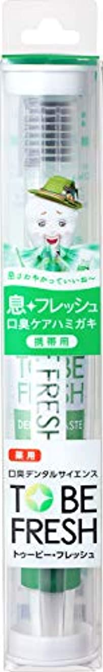 テクトニック正午普通のトゥービーフレッシュ トラベルセット 薬用 デンタルペースト フレッシュミント 15g+歯ブラシ1本