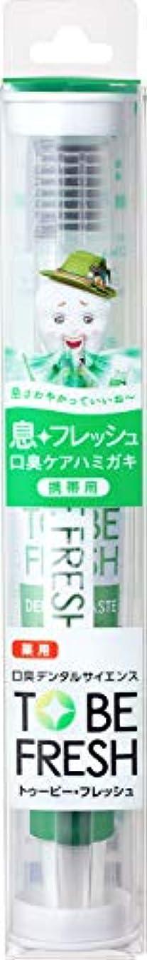 誤解すみません挨拶するトゥービーフレッシュ トラベルセット 薬用 デンタルペースト フレッシュミント 20g+歯ブラシ1本