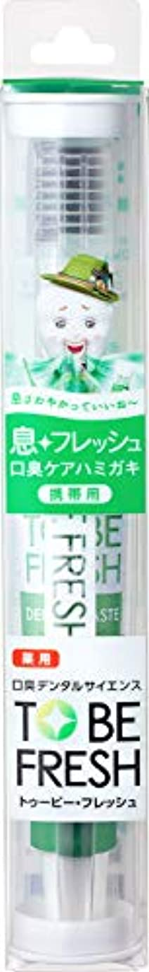 ワイプにおい再集計トゥービーフレッシュ トラベルセット 薬用 デンタルペースト フレッシュミント 20g+歯ブラシ1本