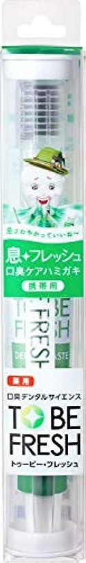 アンティーク重量バストゥービーフレッシュ トラベルセット 薬用 デンタルペースト フレッシュミント 15g+歯ブラシ1本