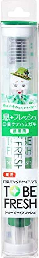 提案エスニック信頼できるトゥービーフレッシュ トラベルセット 薬用 デンタルペースト フレッシュミント 15g+歯ブラシ1本