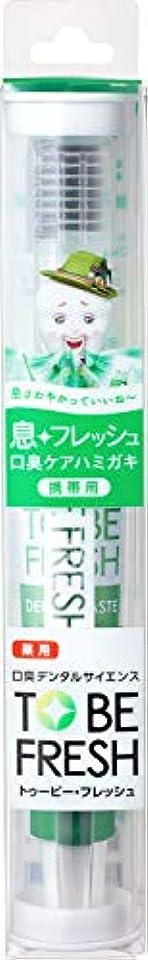 トゥービーフレッシュ トラベルセット 薬用 デンタルペースト フレッシュミント 15g+歯ブラシ1本