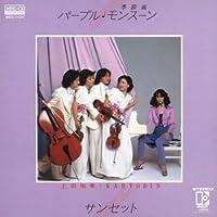 パープル・モンスーン (MEG-CD)