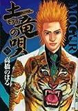 土竜(モグラ)の唄 20 (ヤングサンデーコミックス)