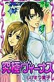 究極ヴィーナス 6 (プリンセスコミックス)