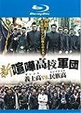 新・喧嘩高校軍団 義士高vs.民族高 [Blu-ray]