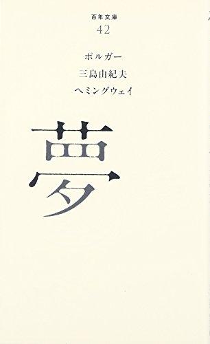 (042)夢 (百年文庫)の詳細を見る