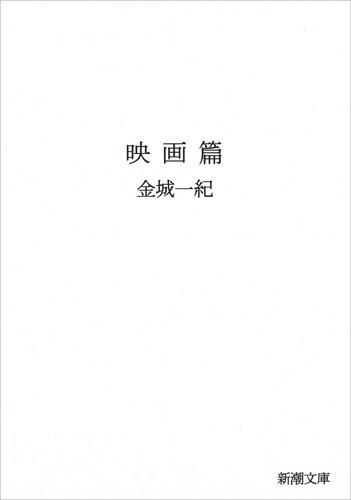映画篇 (新潮文庫)の詳細を見る