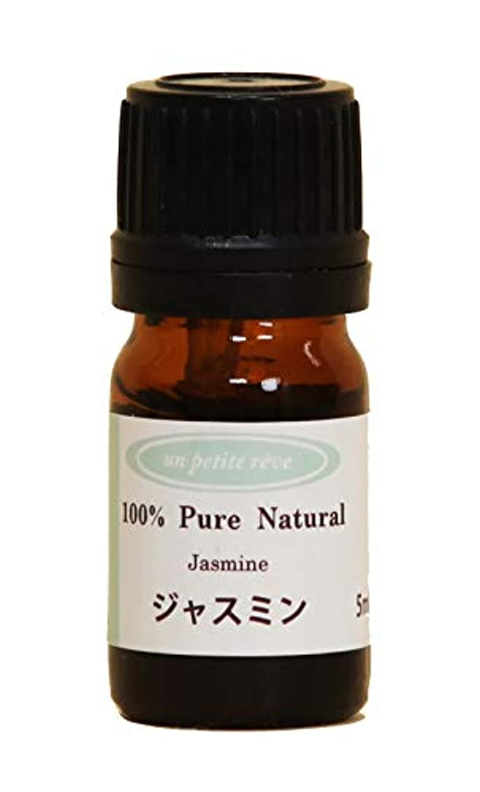 バッグ名前で所得ジャスミン 5ml 100%天然アロマエッセンシャルオイル(精油)