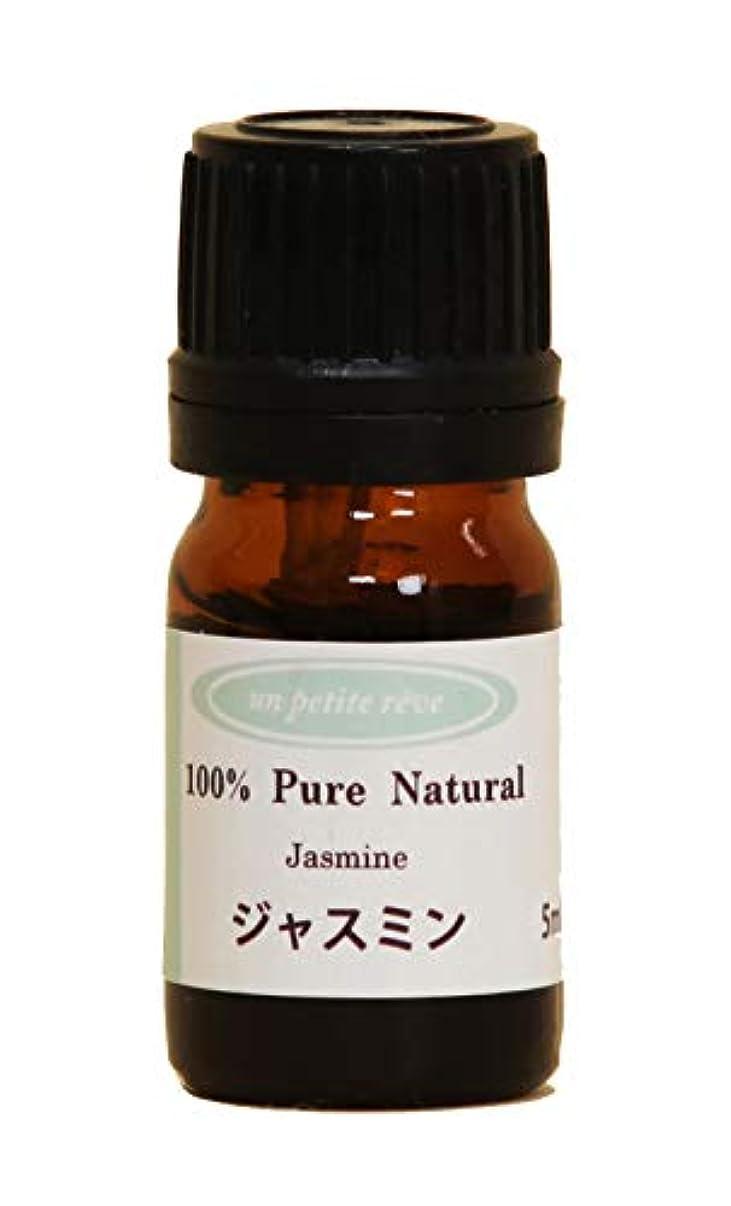 ペット夕方展開するジャスミン 5ml 100%天然アロマエッセンシャルオイル(精油)