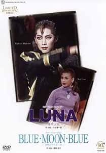 宝塚歌劇90周年記念 復刻版DVD『LUNA』『BLUE・MOON・BLUE』-月明かりの赤い花-