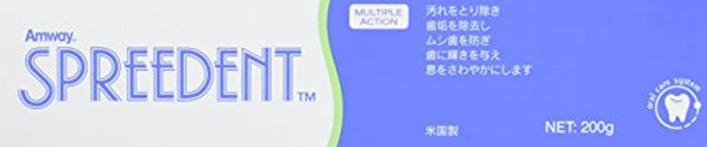 アーティスト番目あいさつアムウェイ Amway スプリーデント フッ素配合ハミガキ (200g) E9831J【3個セット】
