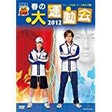 ミュージカル テニスの王子様 春の大運動会 2012