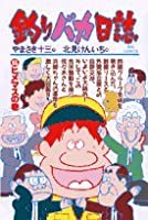釣りバカ日誌: ヒメマスの巻 (55) (ビッグコミックス)