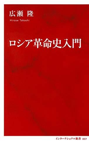 ロシア革命史入門 (インターナショナル新書)の詳細を見る