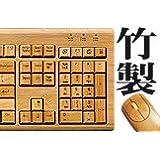 竹製キーボード&マウスセット【BKM-1】ボディが竹で出来たALLハンドメイドキーボード&マウスセット