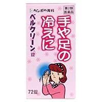 【第2類医薬品】ベルクリーン錠 72錠 ×3