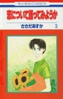 恋について語ってみようか 第2巻 (花とゆめCOMICS)の詳細を見る