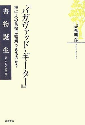 『バガヴァッド・ギーター』―神に人の苦悩は理解できるのか? (書物誕生―あたらしい古典入門)の詳細を見る