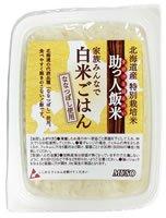 助っ人飯米・白米ごはん 160g ※20個セット  ※北海道産特別栽培米「ななつぼし」