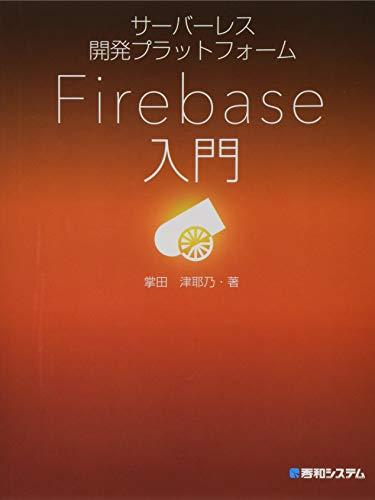 サーバーレス開発プラットフォーム Firebase入門