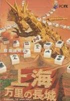 上海 万里の長城 【PC-FX】