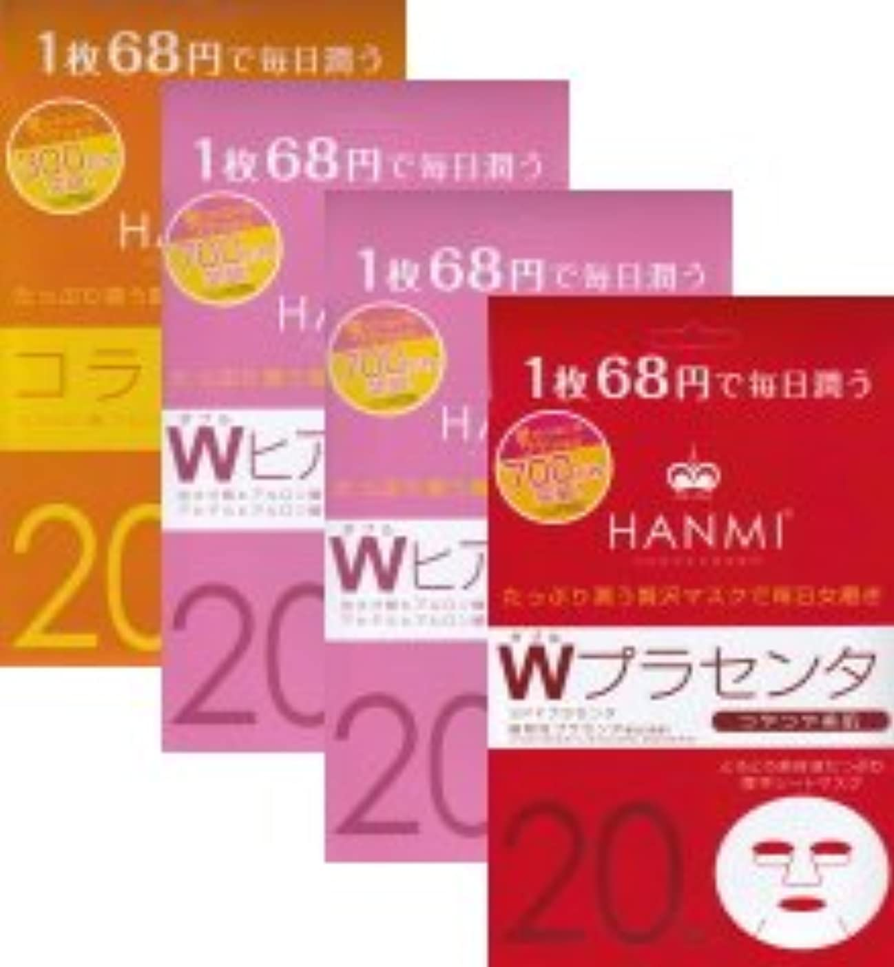 溶かす嘆願中にMIGAKI ハンミフェイスマスク(20枚入り)「コラーゲン×1個」「Wヒアルロン酸×2個」「Wプラセンタ×1個」の4個セット