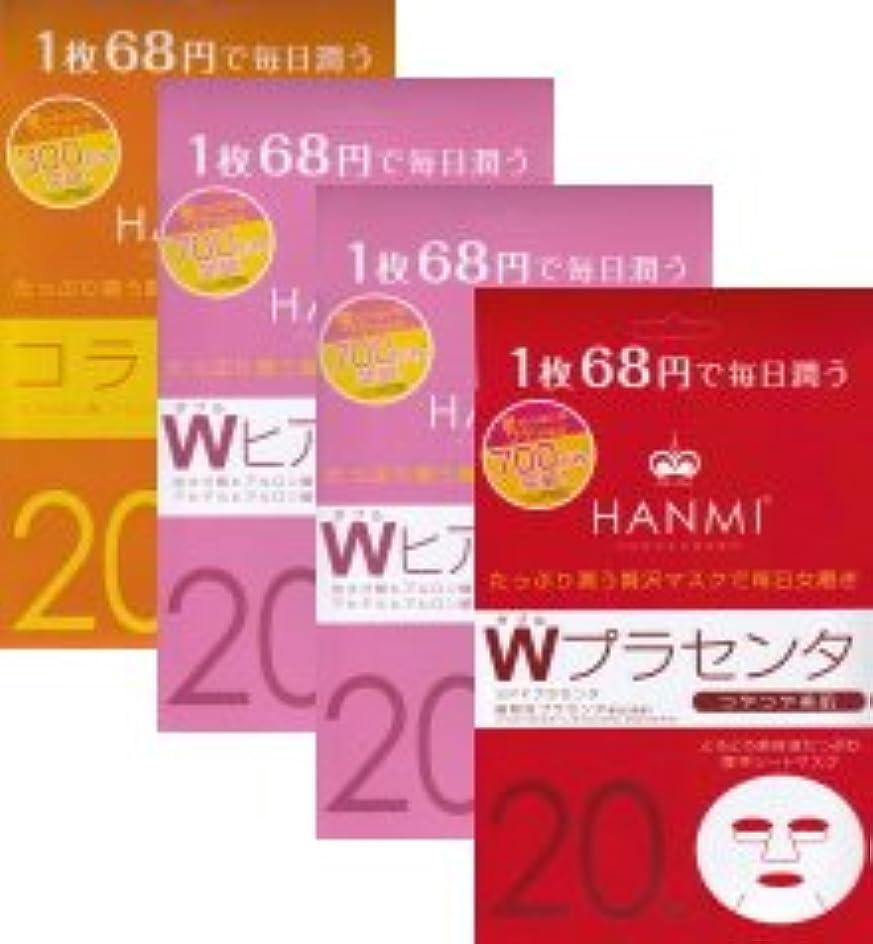 ニコチン公びんMIGAKI ハンミフェイスマスク(20枚入り)「コラーゲン×1個」「Wヒアルロン酸×2個」「Wプラセンタ×1個」の4個セット