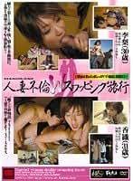 人妻不倫Wスワッピング旅行 企画2人 [DVD]