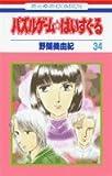 パズルゲーム☆はいすくーる 第34巻 (花とゆめCOMICS)