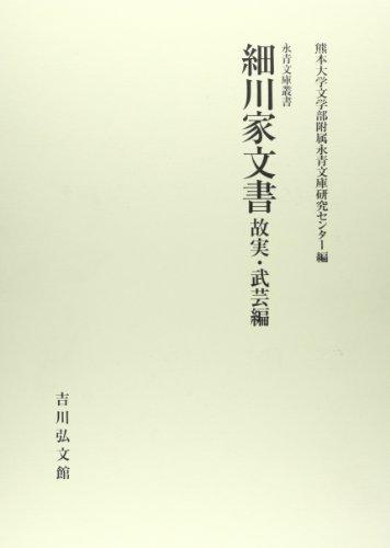 永青文庫叢書 細川家文書 故実・武芸編