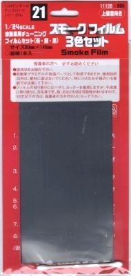 ディティールアップシリーズ Dup-21 スモーク入3色フィルム