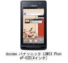 メディアカバーマーケット docomo(ドコモ) パナソニック LUMIX Phone P-02D[4インチ(960x540)]機種用 【のぞき見防止 反射防止液晶保護フィルム】 プライバシー 保護 上下左右4方向の覗き見防止