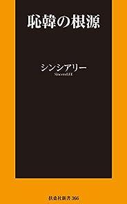恥韓の根源【電子限定特典付き】 (扶桑社BOOKS新書)