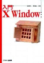 入門X Window (Ascii books)の詳細を見る