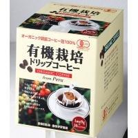 セイコー珈琲 ドリップバッグ 有機栽培コーヒー100% 10P×5セット