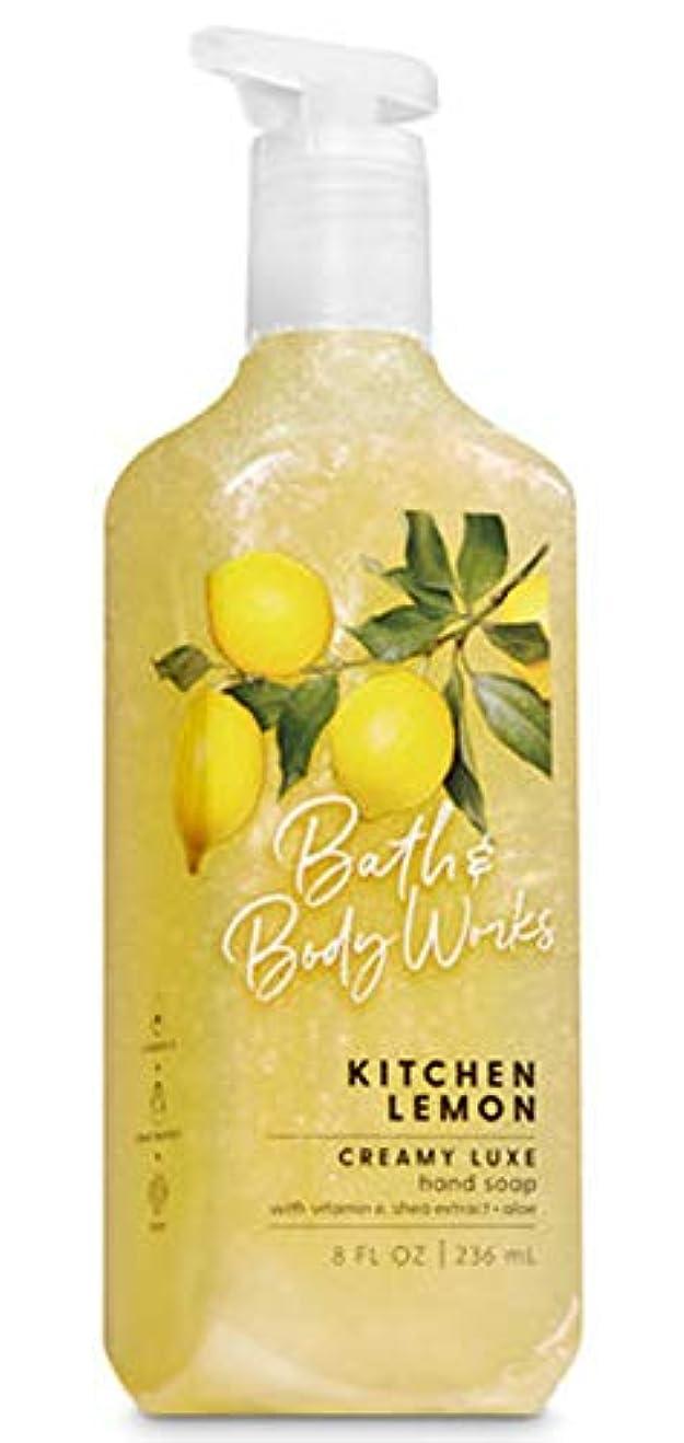 笑い記事レパートリーバス&ボディワークス Bath & Body Works クリーミーリュクス ハンドソープ ハンドウォッシュ ハンドケア キッチンレモン ビタミンE アロエ 236mL