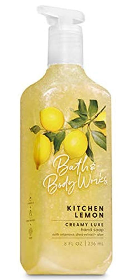 変換胃全能バス&ボディワークス Bath & Body Works クリーミーリュクス ハンドソープ ハンドウォッシュ ハンドケア キッチンレモン ビタミンE アロエ 236mL