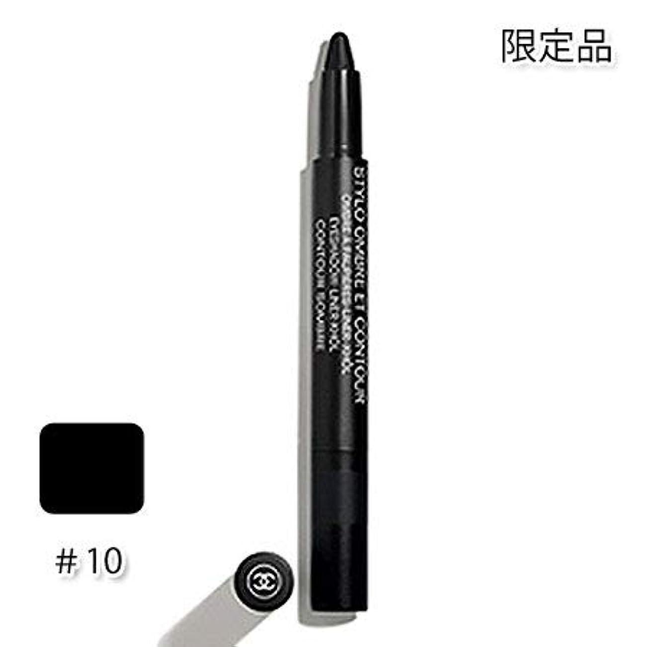 構成顔料シニスシャネル スティロ オンブル エ コントゥール 10 コントゥール ソンブル 限定品 -CHANEL-
