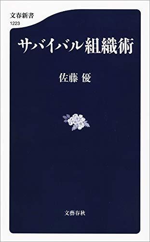 [画像:サバイバル組織術 (文春新書)]