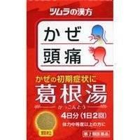 【第2類医薬品】ツムラ漢方葛根湯エキス顆粒A 8包 ×3