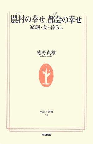 農村の幸せ、都会の幸せ 家族・食・暮らし (生活人新書)